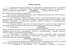создам макет плана эвакуации в соответствии с гост Р 12.2.143-2009 7 - kwork.ru