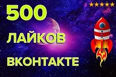 1500 лайков на фото, аву вконтакте 7 - kwork.ru