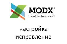 Доработаю Ваш ModX сайт 12 - kwork.ru