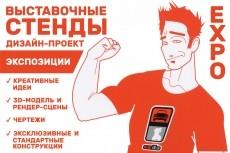 Нарисую афишу 50 - kwork.ru