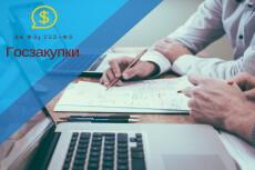 Подготовлю платежное поручение, Авансовый отчет, Доверенность 29 - kwork.ru