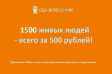 100 классов на статус/фото в Одноклассниках 6 - kwork.ru