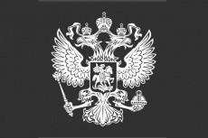 Отрисую в векторе для плоттерной и лазерной резки любой рисунок 30 - kwork.ru