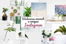 Бесконечный дизайн для Инстаграм, шаблон для 27 постов 9 - kwork.ru