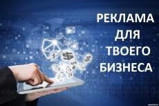 Настрою качественную контекстную рекламу. Выделись среди конкурентов 22 - kwork.ru