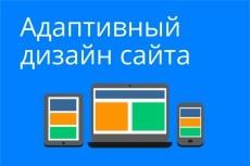 Инфографика для сайта и полиграфии. От идеи до реализации 32 - kwork.ru