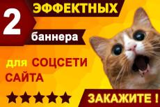 Web-баннеры. Быстро и качественно 245 - kwork.ru