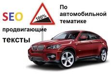 Добавлю уникальность с соблюдением всех правил грамматики 9 - kwork.ru