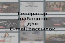 Свой сервис Email рассылок - материалы и помощь 20 - kwork.ru