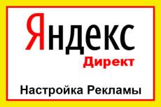 Аудит рекламных кампаний Яндекс Директ 30 - kwork.ru