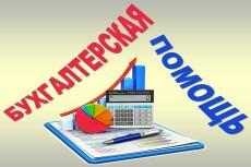 Счет, Накладная, Счет-фактура, Акт сверки 8 - kwork.ru