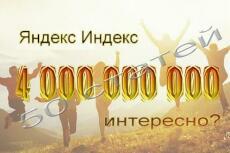 Добавлю на ваш сайт ссылок с 10 ресурсов, совокупностью 530 тИЦ 16 - kwork.ru