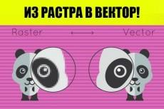 Отрисовка изображений, логотипов в векторе 36 - kwork.ru