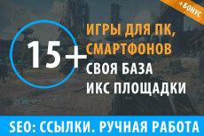 18 ссылок с сайтов строительной тематики + Бонус 24 - kwork.ru