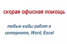 наберу текст с любых носителей 4 - kwork.ru