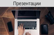Оформлю презентацию школьного проекта для Вашего ребенка 54 - kwork.ru