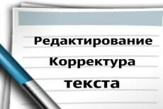 Отредактирую текст или статью для вашего интернет - магазина 8 - kwork.ru
