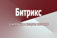 Разработка новой страницы Вакансии согласно тех. задания. Битрикс 23 - kwork.ru