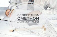 Составлю смету, КС-2, КС-3, коммерческая смета 70 - kwork.ru