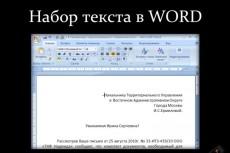 перепечатка текста сохраненного в любом формате 4 - kwork.ru