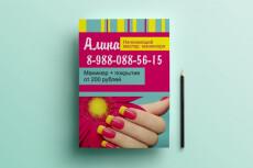 создам дизайн Вашей визитной карточки 14 - kwork.ru