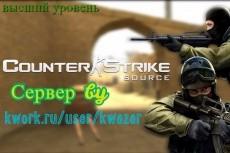 Создам игровой сервер samp 5 - kwork.ru