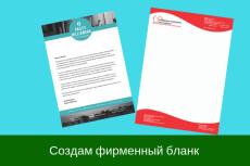 Сделаю дизайн фирменного бланка 8 - kwork.ru