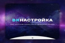 Настройка таргета в ВК и подбор ЦА 18 - kwork.ru