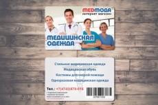 Сделаю дизайн визитки 13 - kwork.ru