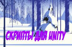 Напишу скрипты для Unity 8 - kwork.ru