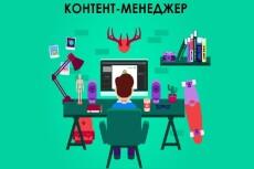 Напишу для Вас 4.5 тысячи знаков качественного и уникального контента 16 - kwork.ru