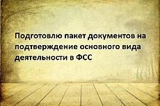 Исправляю ошибки по тексту 19 - kwork.ru
