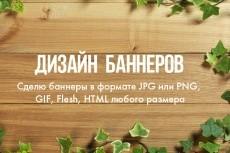 Дизайн внутренней страницы сайта 30 - kwork.ru