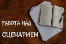 Напишу сценарий для рекламы 9 - kwork.ru