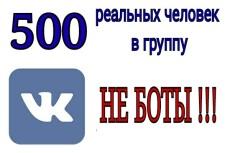 500 лайков Вконтакте + бонус 4 - kwork.ru
