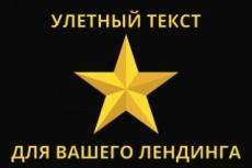 Напишу текст на главную страницу сайта, блога 8 - kwork.ru