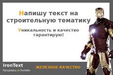 напишу качественный, грамотный и уникальный текст объемом 4000 зн.б.п. 3 - kwork.ru