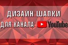 Оформление канала на YouTube, Шапка дла канала, Аватарка для канала 12 - kwork.ru