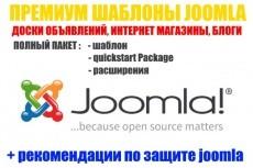 Joomla премиум набор шаблонов и расширений 14 - kwork.ru
