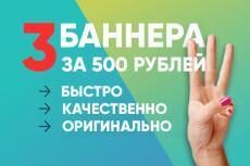 Нарисую красивый продающий баннер. Исходник в подарок 100 - kwork.ru