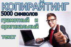 Уникальный SEO- копирайтинг для Вашего сайта 4 - kwork.ru