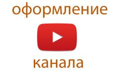Оформление канала YouTube. 2 шапки, аватарки и превью 13 - kwork.ru