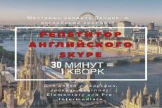 Репетитор английского Skype 15 - kwork.ru