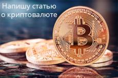 Напишу статью о заработке в интернете 15 - kwork.ru