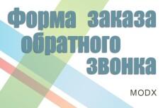 Интеграция html страницы на битрикс 14 - kwork.ru