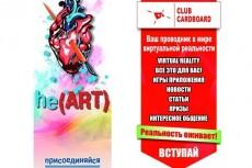 сделаю стильный дизайн листовки 5 - kwork.ru