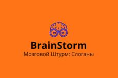 Демо Нейминг 5 вариантов названий, плюс домен в нужной Вам зоне 18 - kwork.ru