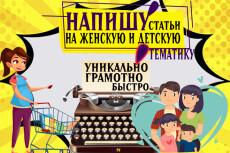 Пишу статьи на женские и детские темы 7 - kwork.ru