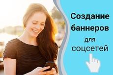 Баннер для соц. сетей и сайтов 2 по цене одного 10 - kwork.ru