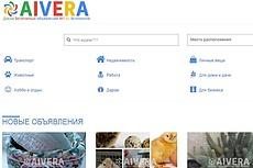 Скрипт доски объявлений. Похож дизайном на Авито, Юла, Olx 9 - kwork.ru